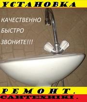 СантеХническая  Установка.