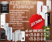 Продажа отопительной техники и оборудования