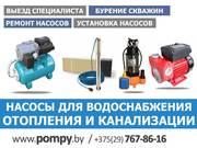 Насосы для водоснабжения,  отопления и для канализации